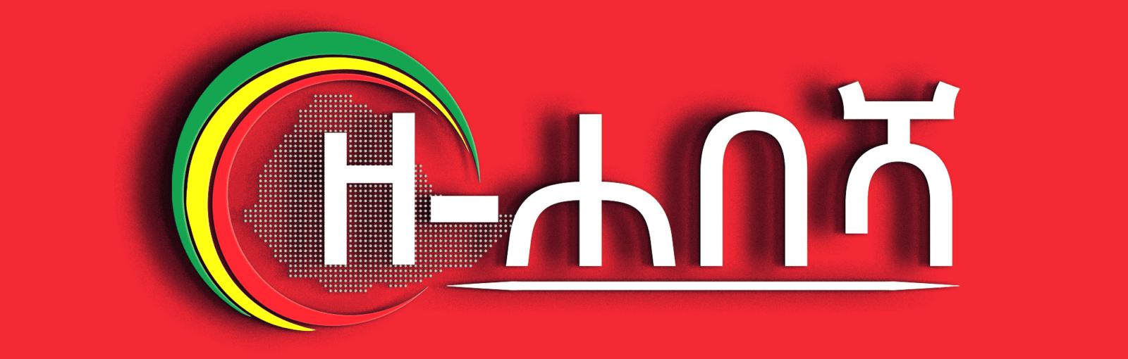 Zehabesha Amharic
