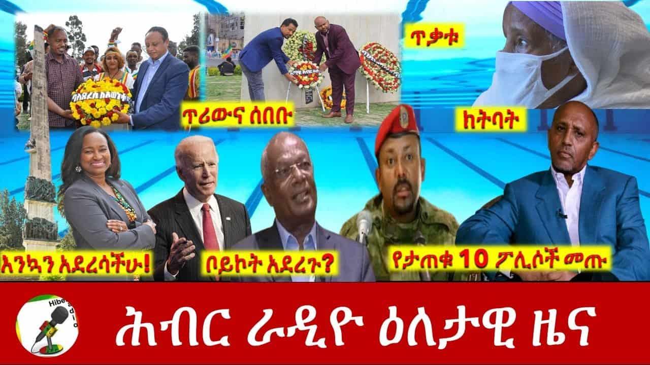 Hiber Radio Daily Ethiopia News Feb 19, 2021