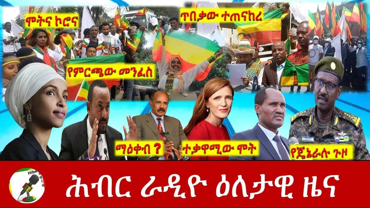 Hiber Radio Daily Ethiopian News Feb 21, 2021