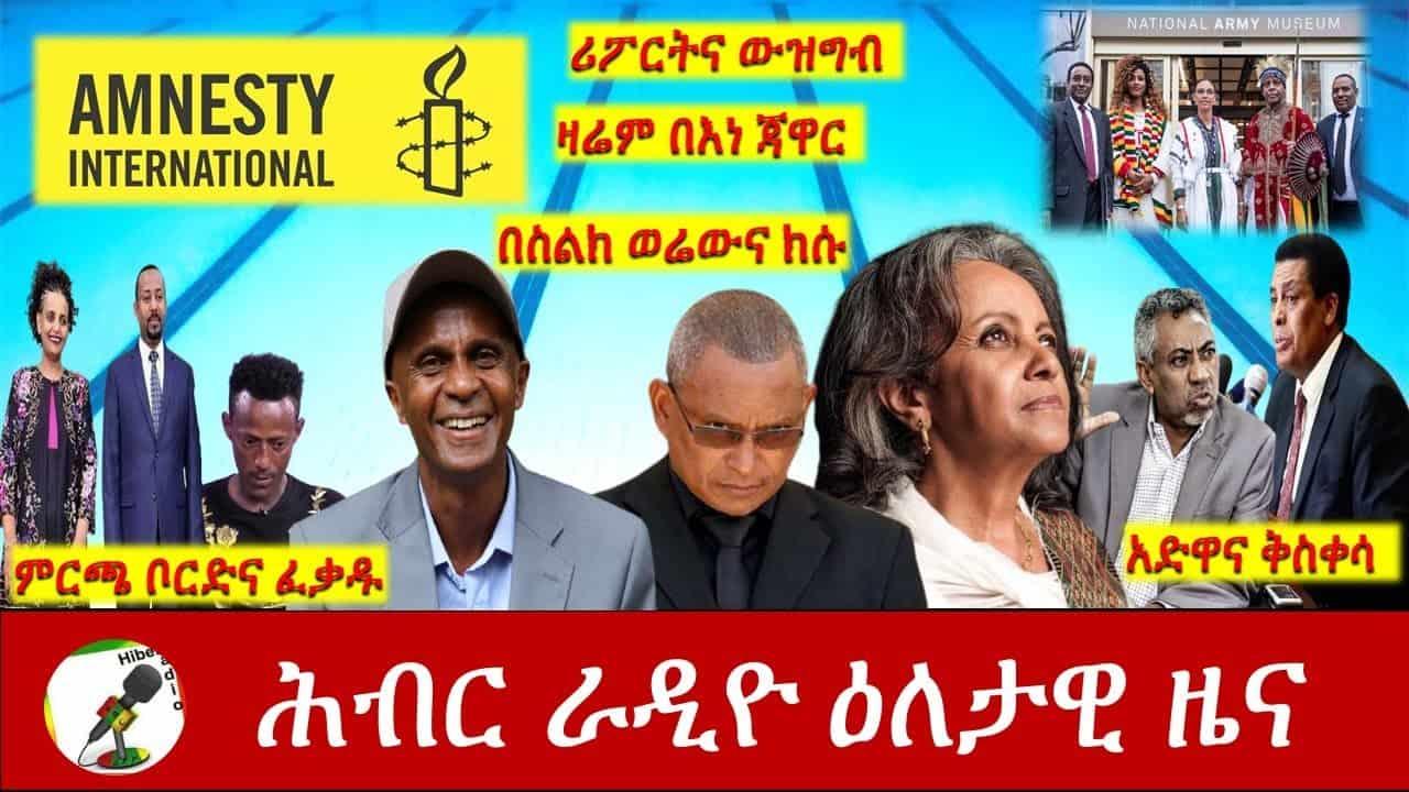 Hiber Radio Daily Ethiopian News Feb 26, 2021